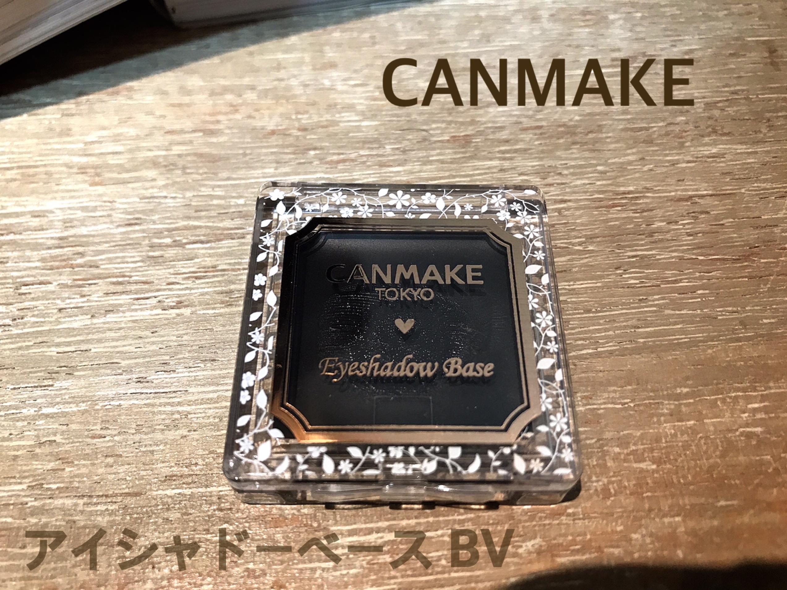 CANMAKEから出ている新しいアイシャドウベースを検証してみた・・・
