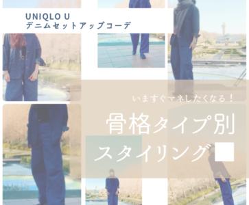【UNIQLO Uのデニムセットアップを骨格タイプ別にスタイリング👕👖】
