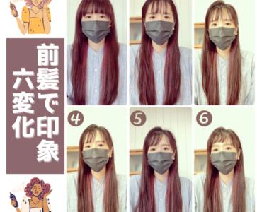前髪6変化に挑戦!!